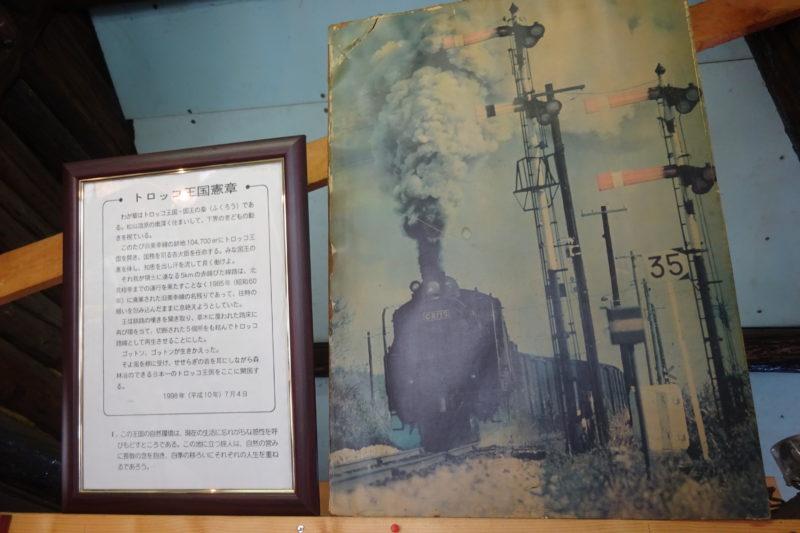 美幸線を走る蒸気機関車C6119とトロッコ王国憲章