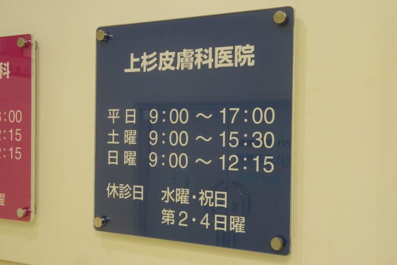上杉皮膚科医院Wi-Fi