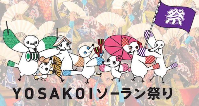 「第28回YOSAKOIソーラン祭り2019」YouTube生放送配信