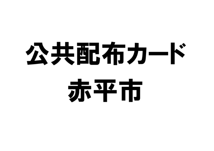 北海道赤平市の公共配布カード一覧