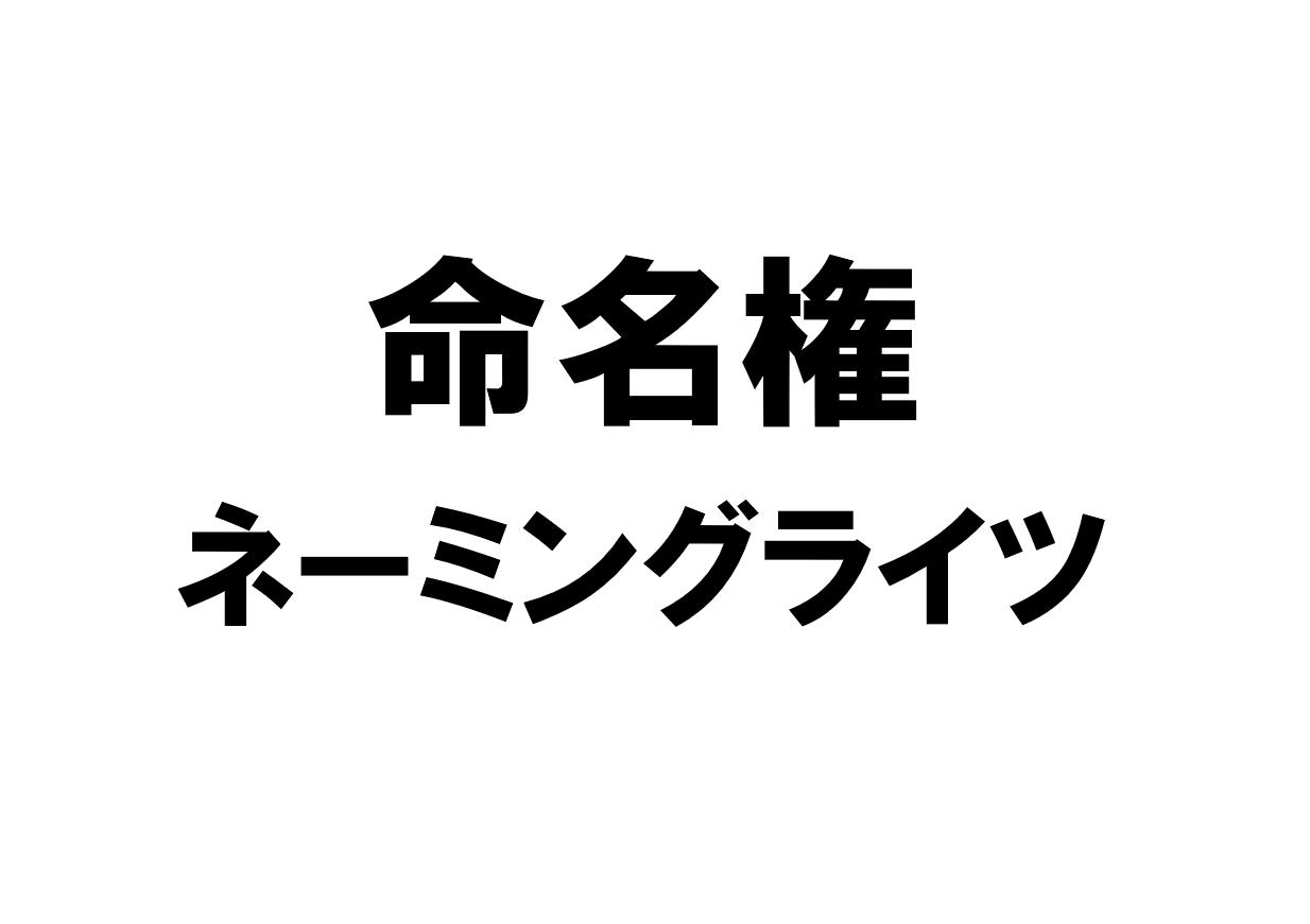 北海道の命名権(ネーミングライツ)導入施設一覧