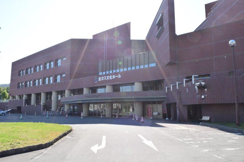 北ガス文化ホール