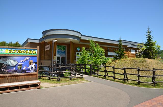 北の大地の水族館(山の水族館)