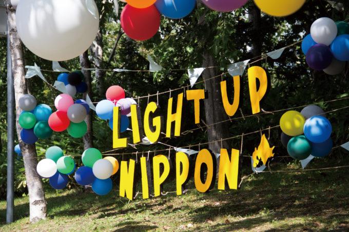 LIGHT UP NIPPON HOKKAIDO