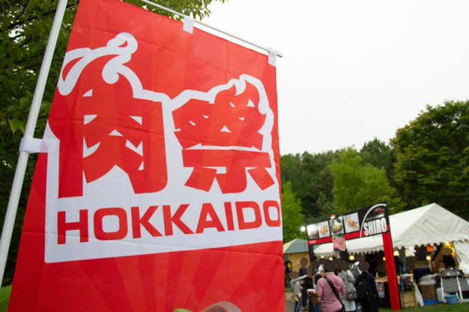 北海道肉祭