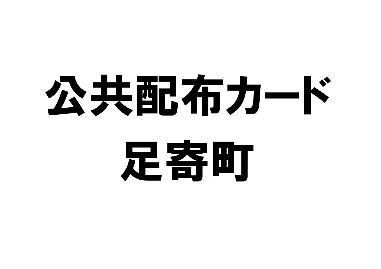 北海道足寄町の公共配布カード一覧