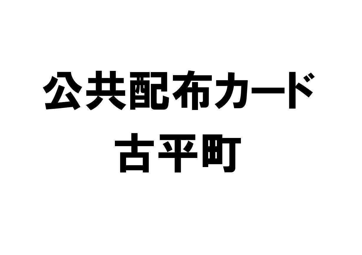 北海道古平町の公共配布カード一覧