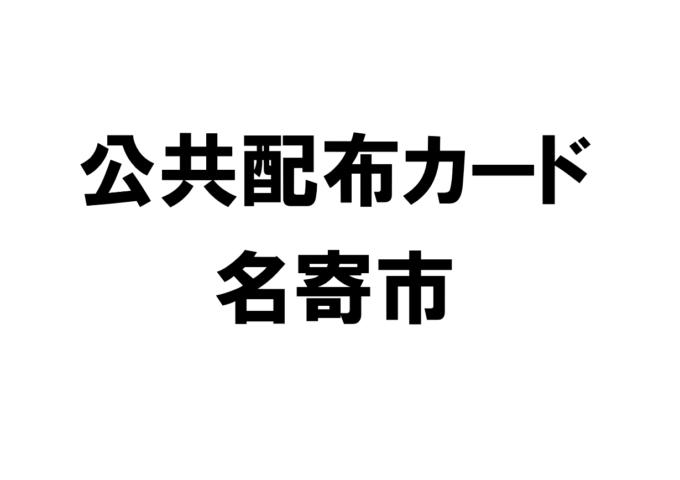 北海道名寄市の公共配布カード一覧