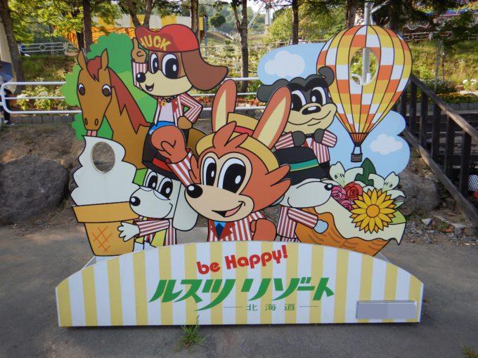 ルスツリゾート遊園地「公式キャラクターダニエル」顔ハメ看板