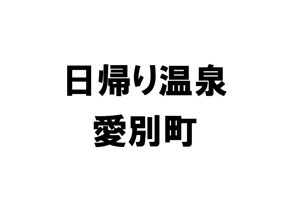 北海道愛別町の日帰り温泉一覧