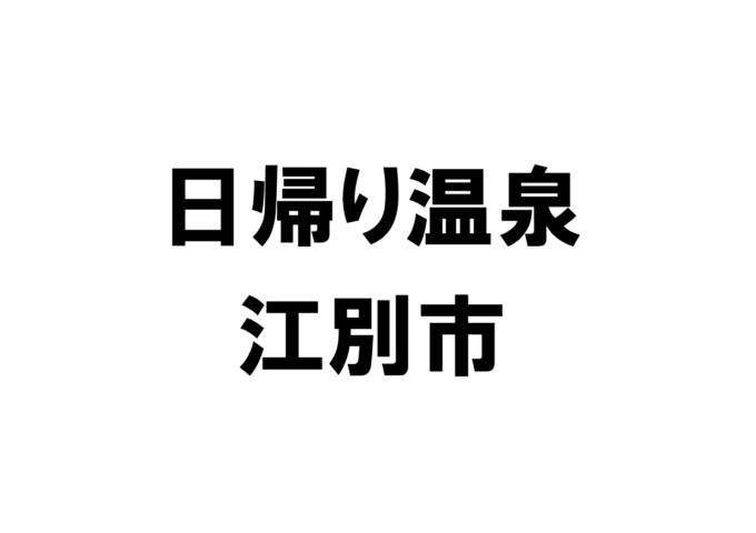 北海道江別市の日帰り温泉一覧