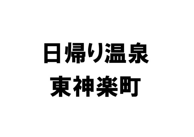 北海道東神楽町の日帰り温泉一覧