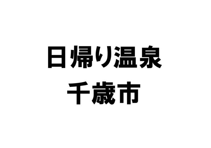 北海道千歳市の日帰り温泉一覧