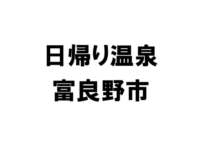 北海道富良野市の日帰り温泉一覧