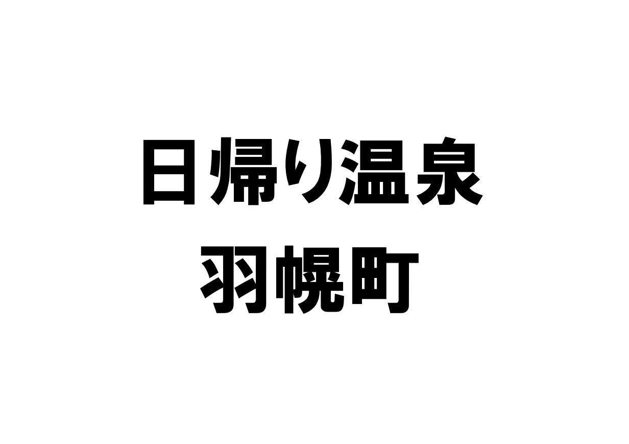北海道羽幌町の日帰り温泉一覧