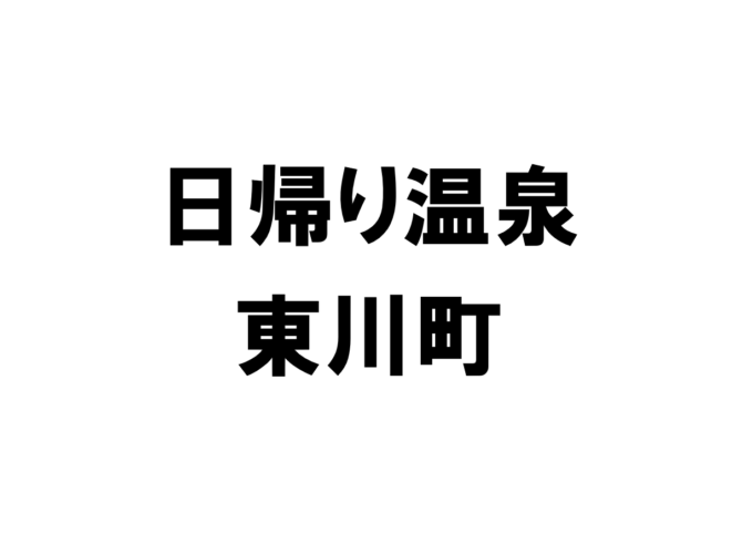 北海道東川町の日帰り温泉一覧