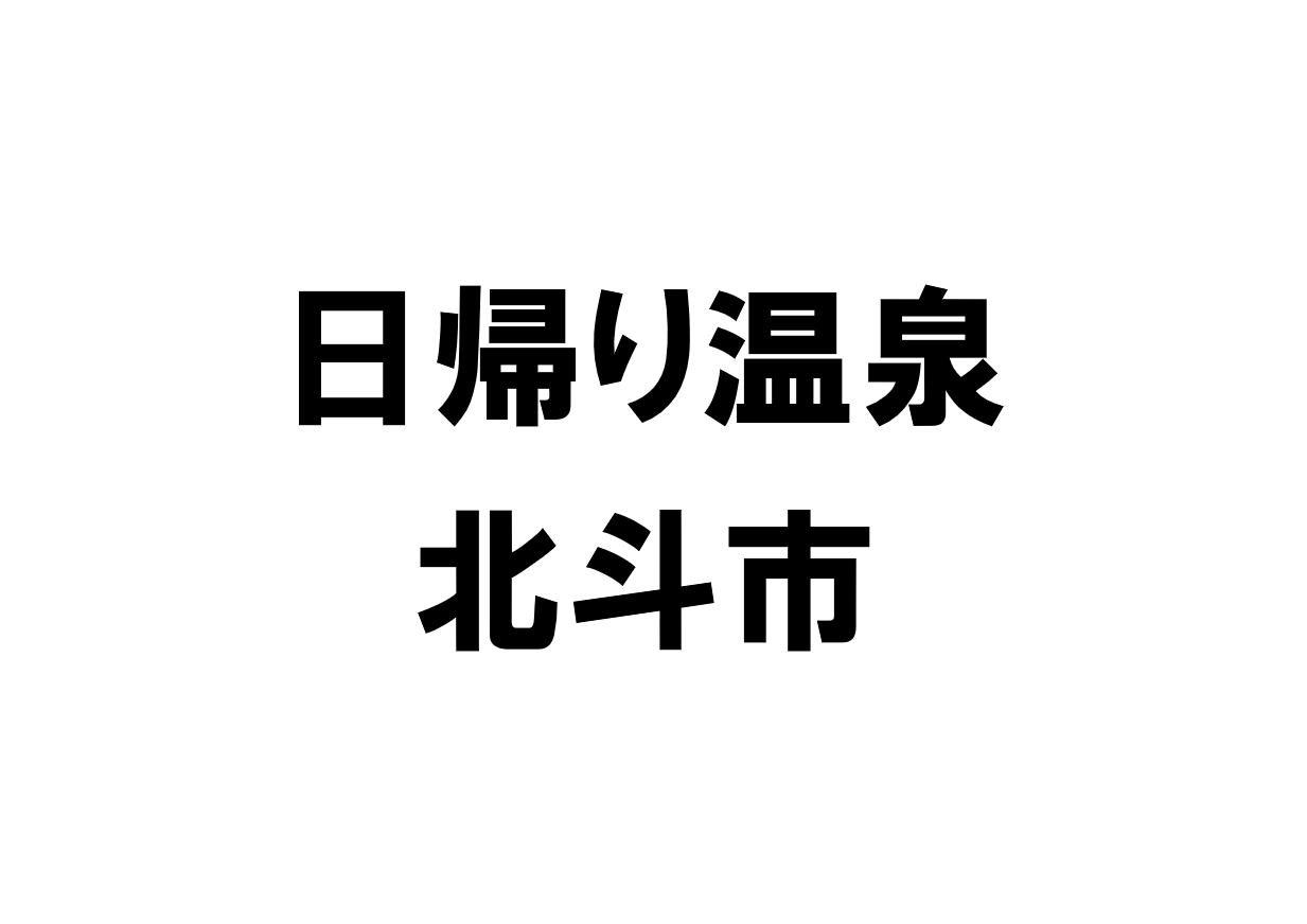 北海道北斗市の日帰り温泉一覧