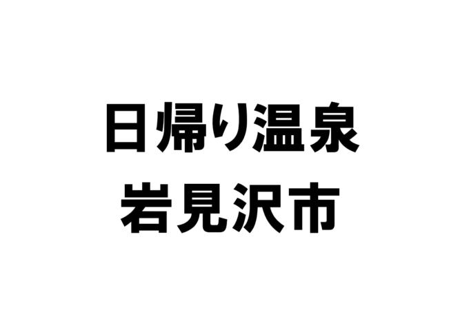 北海道岩見沢市の日帰り温泉一覧