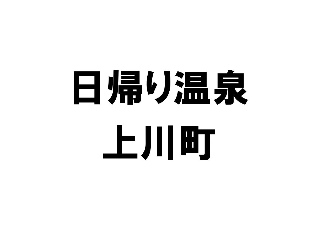 北海道上川町の日帰り温泉一覧