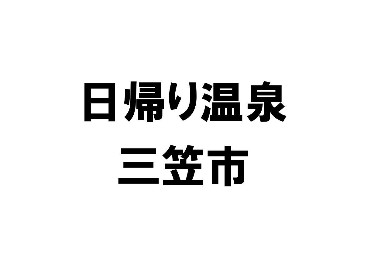 北海道三笠市の日帰り温泉一覧