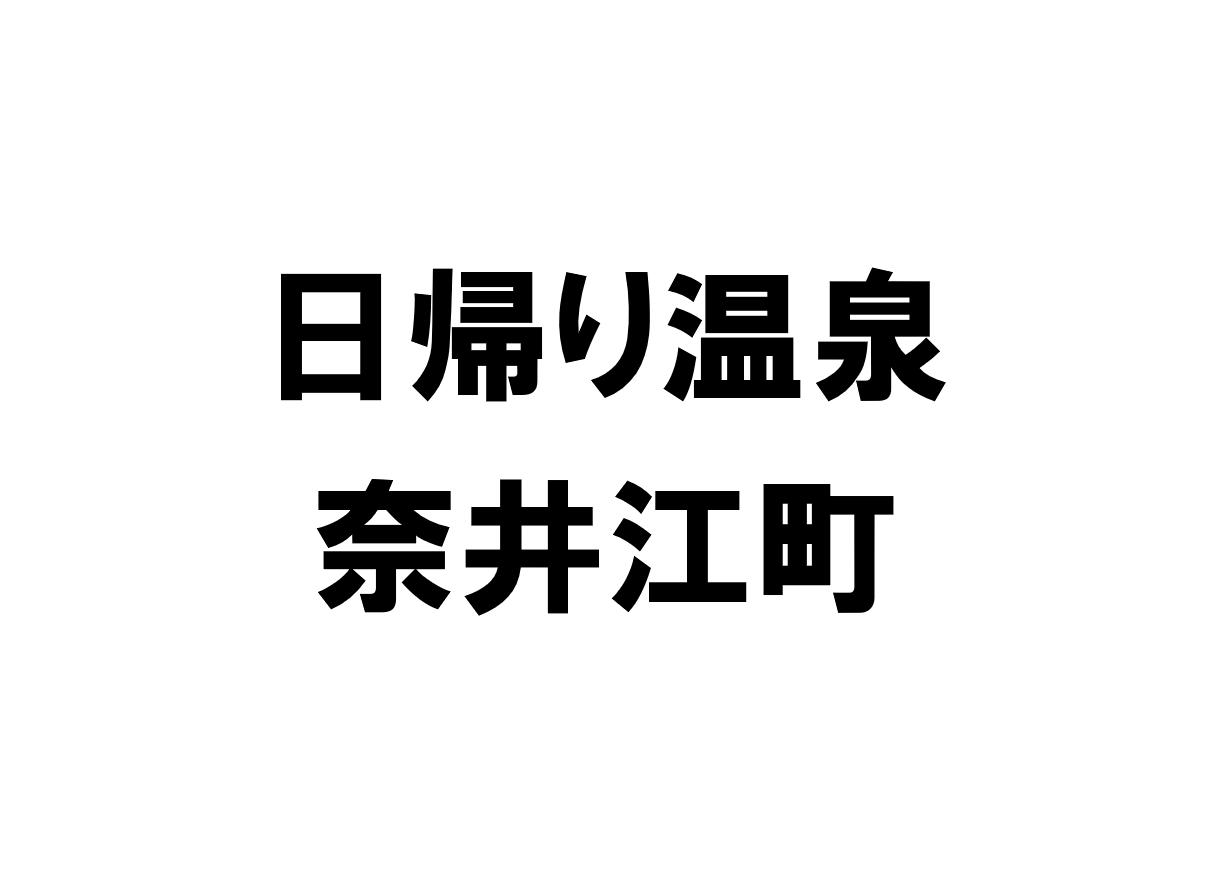北海道奈井江町の日帰り温泉一覧