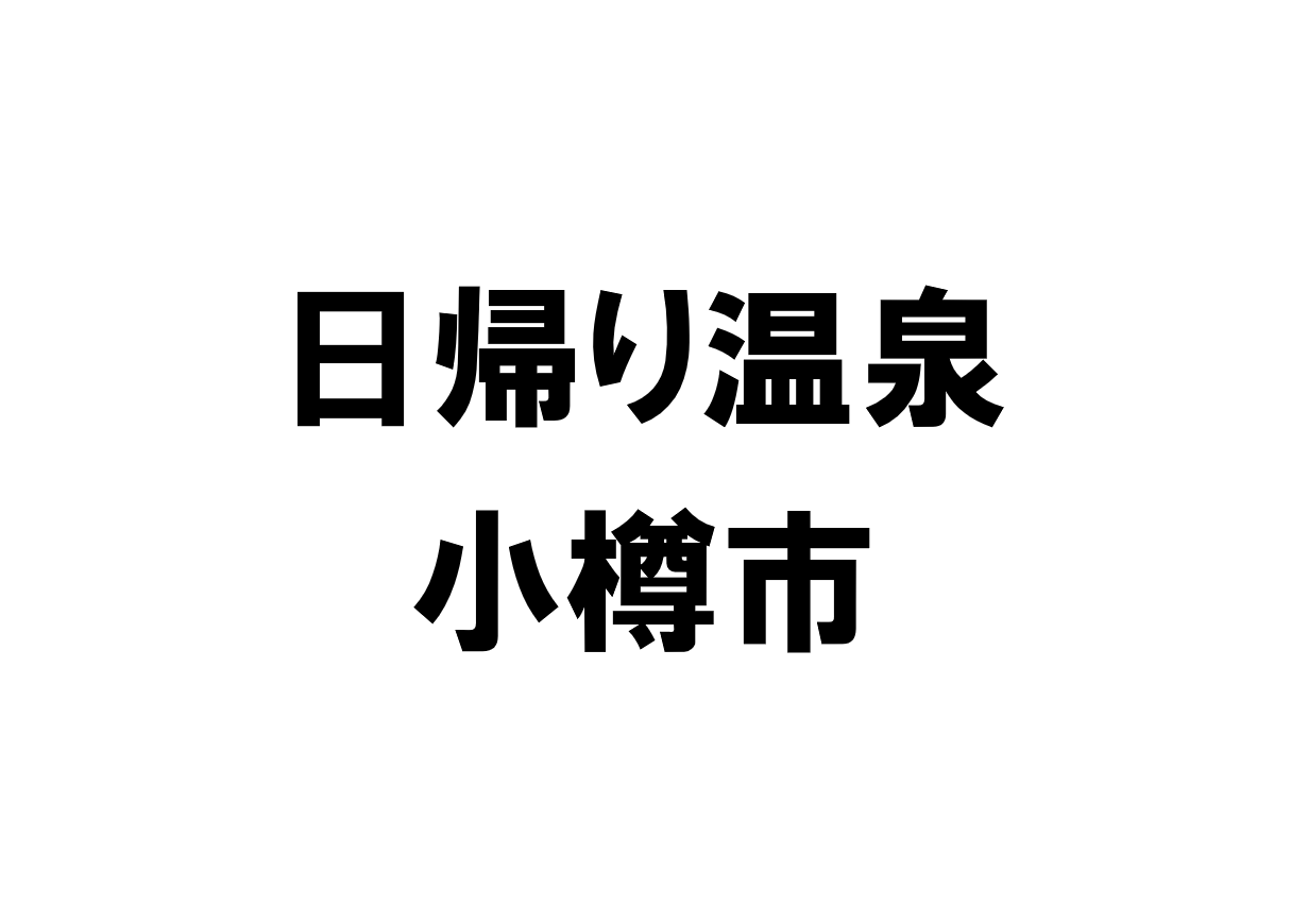 北海道小樽市の日帰り温泉一覧