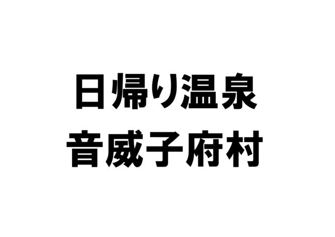 北海道音威子府村の日帰り温泉一覧