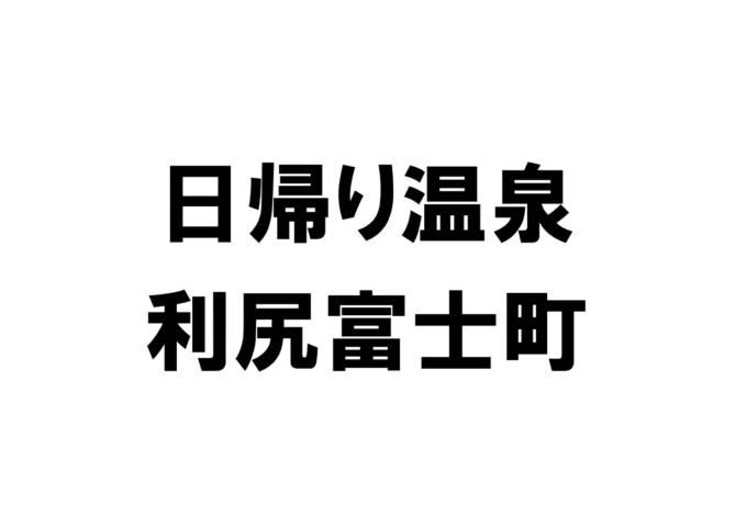 北海道利尻富士町の日帰り温泉一覧