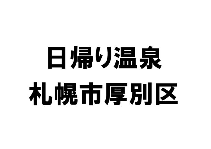 北海道札幌市厚別区の日帰り温泉一覧