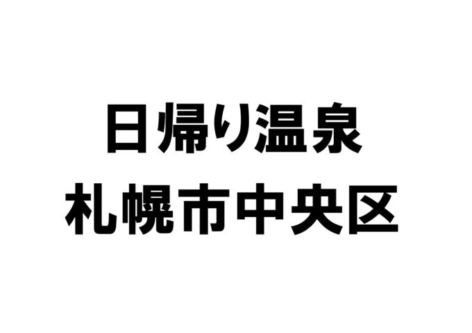 北海道札幌市中央区の日帰り温泉一覧