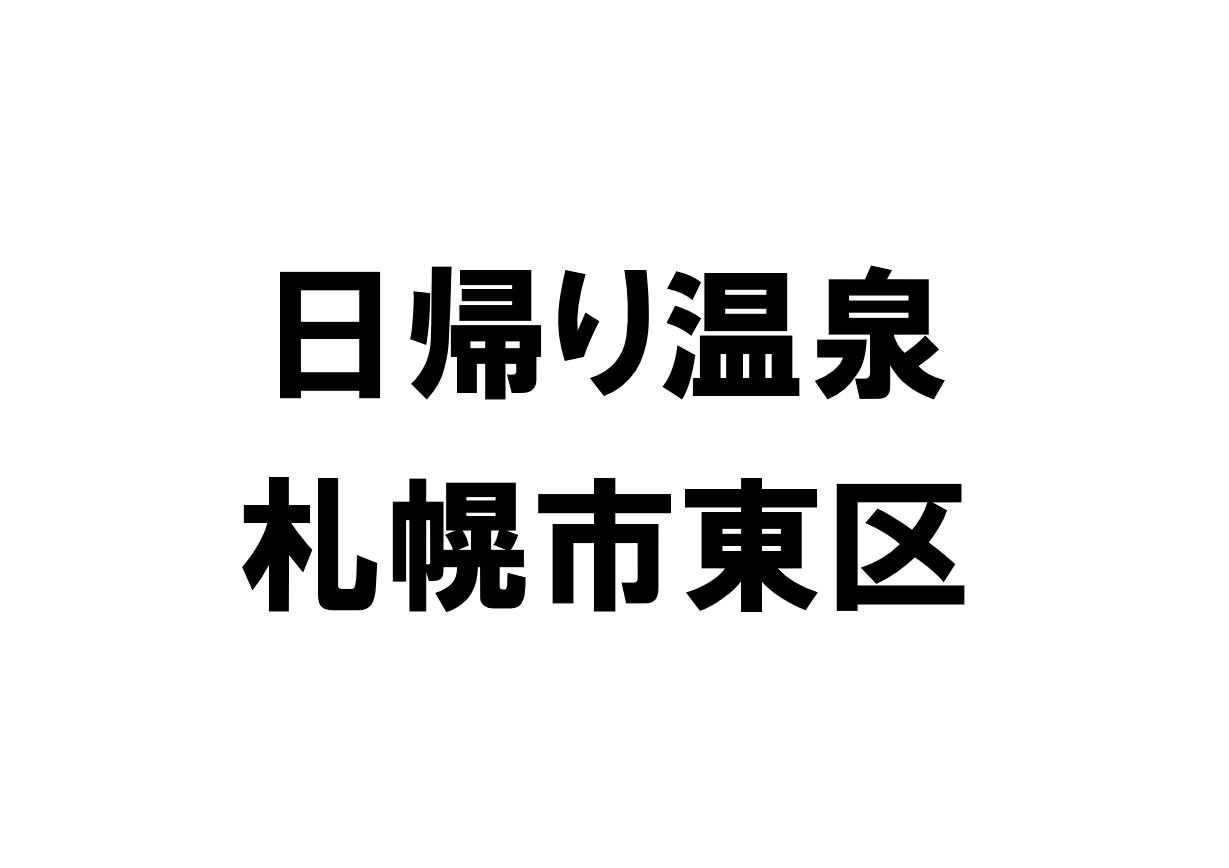 北海道札幌市東区の日帰り温泉一覧