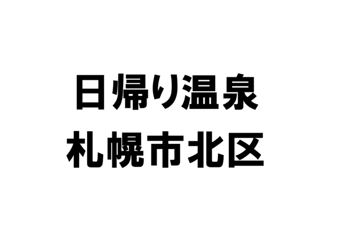 北海道札幌市北区の日帰り温泉一覧