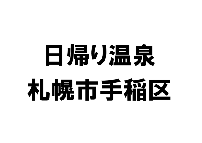 北海道札幌市手稲区の日帰り温泉一覧