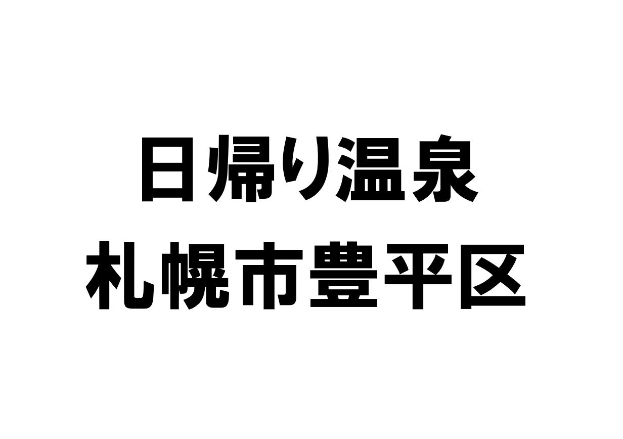 北海道札幌市豊平区の日帰り温泉一覧