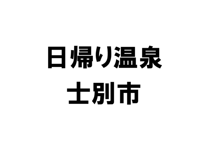 北海道士別市の日帰り温泉一覧