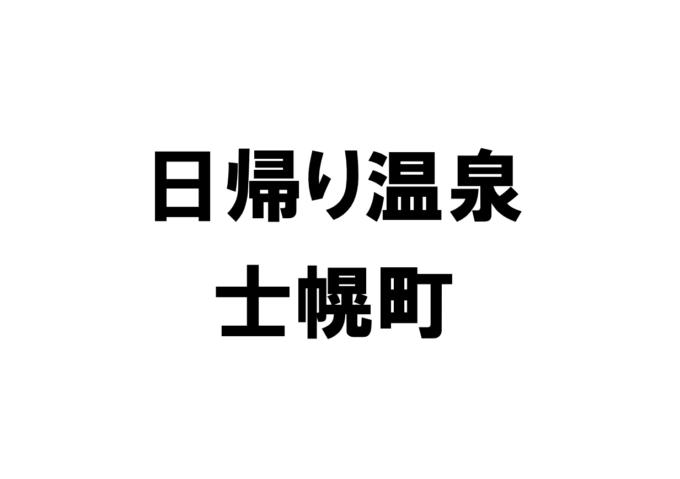 北海道士幌町の日帰り温泉一覧