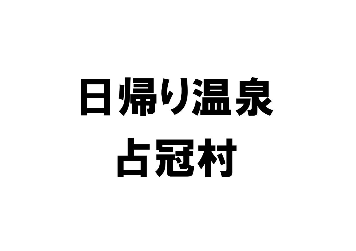 北海道占冠村の日帰り温泉一覧
