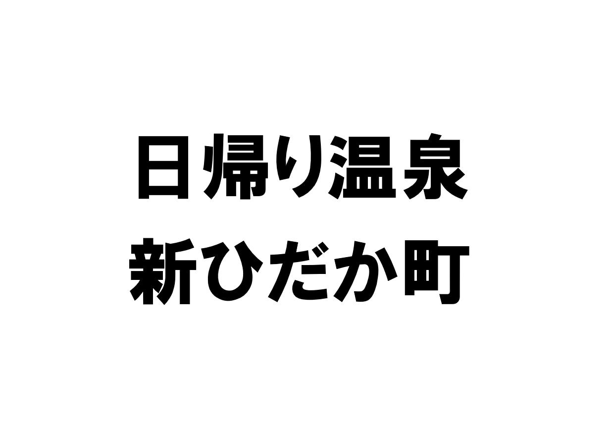 北海道新ひだか町の日帰り温泉一覧
