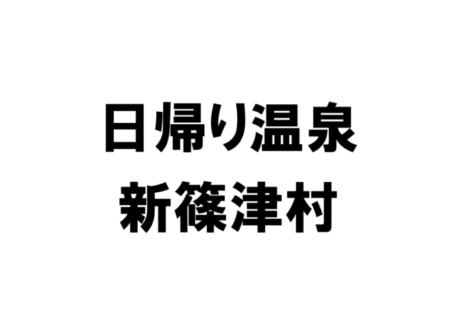 北海道新篠津村の日帰り温泉一覧