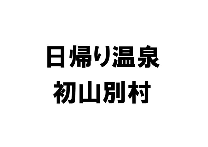 北海道初山別村の日帰り温泉一覧