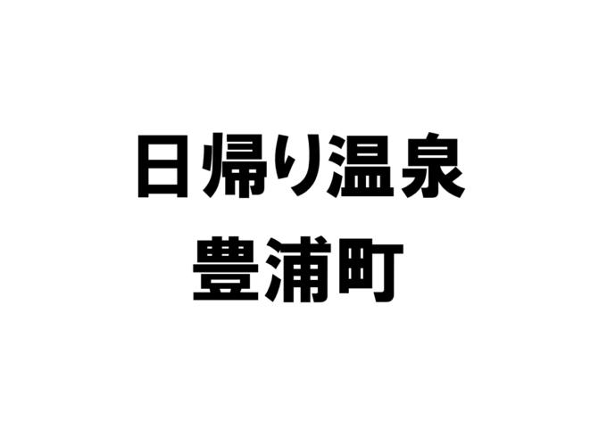 北海道豊浦町の日帰り温泉一覧