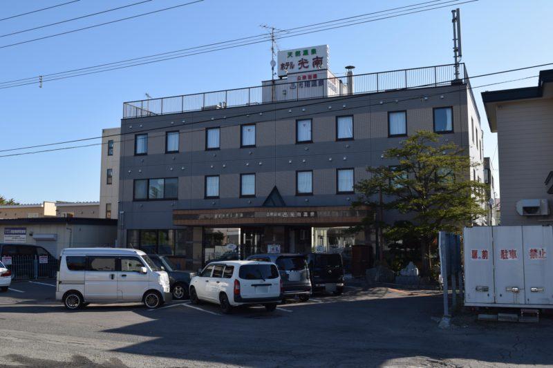 ホテル光南(光南温泉)