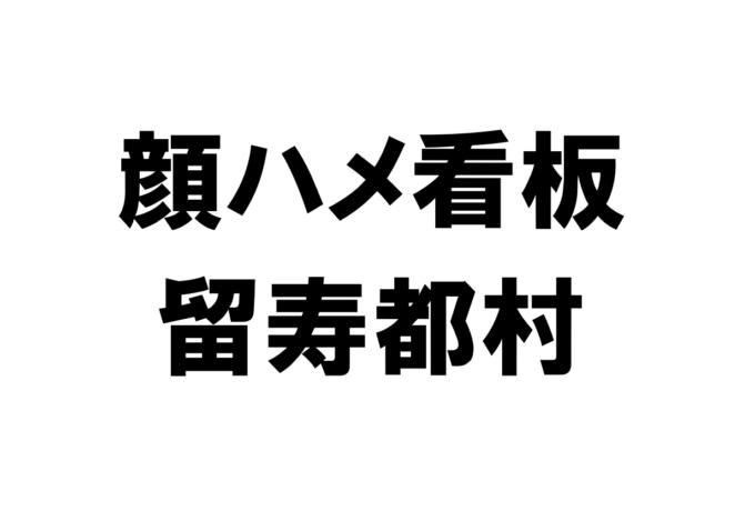 北海道留寿都村の顔ハメ看板・顔出し看板