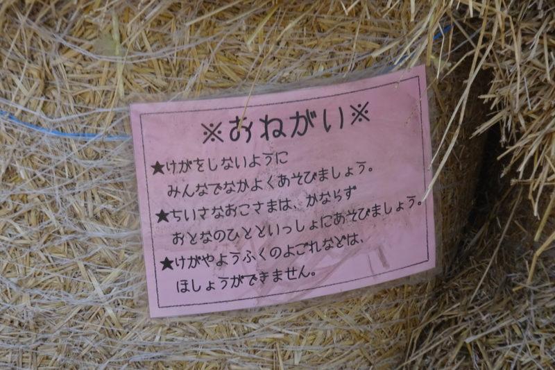 麦稈ロールの注意書き