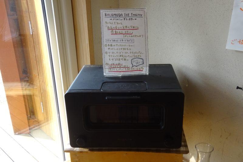 バルミューダ(BALMUDA)のトースター