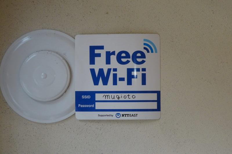 麦音の無料Wi-Fi