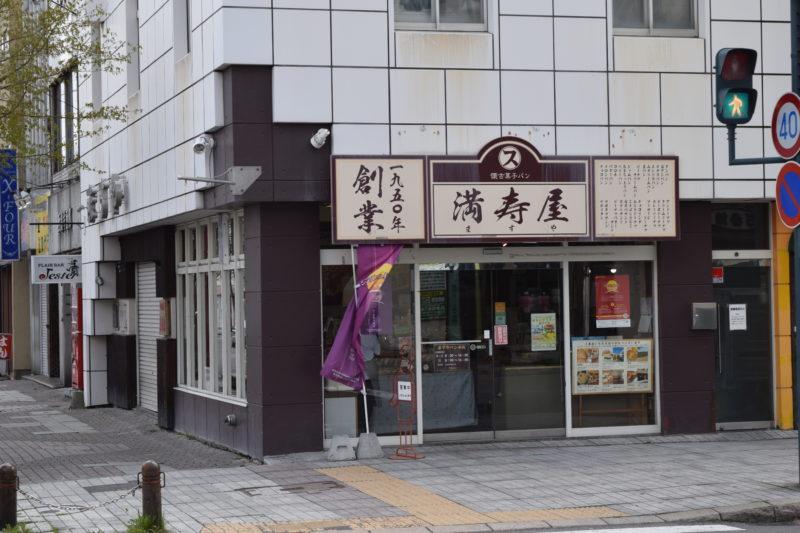 満寿屋本店