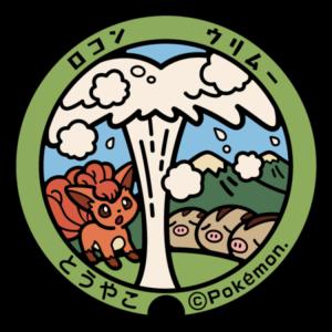 北海道洞爺湖町ポケふた