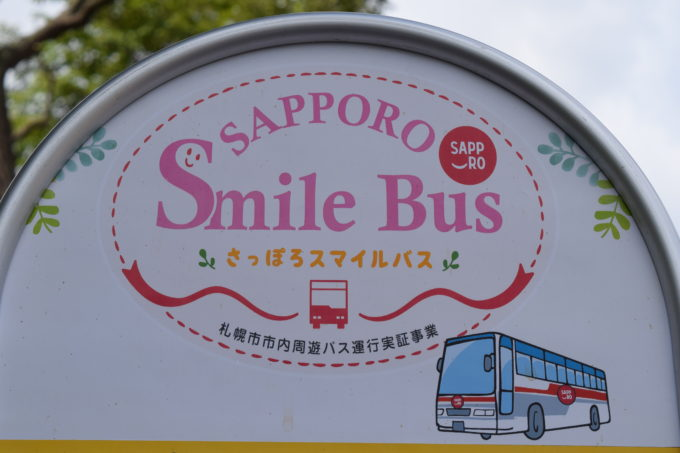 さっぽろスマイルバス