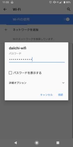 ダイイチ店内にあるパスワードを入力。